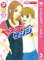 ヤスコとケンジ 3