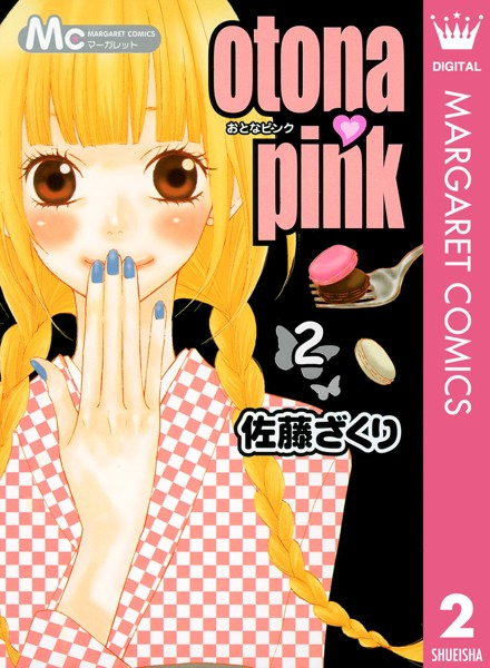 otona・pink 2