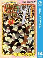 増田こうすけ劇場 ギャグマンガ日和 14