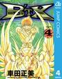 B'TX ビート・エックス 4