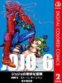 ジョジョの奇妙な冒険 第6部 カラー版 2