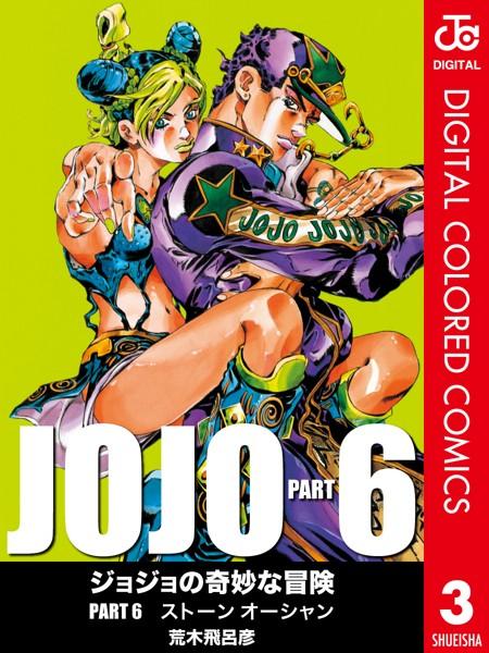 ジョジョの奇妙な冒険 第6部 カラー版 3