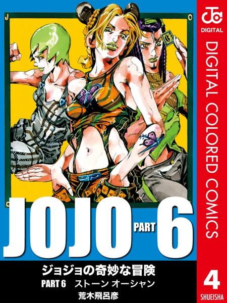 ジョジョの奇妙な冒険 第6部 カラー版 4