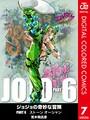 ジョジョの奇妙な冒険 第6部 カラー版 7