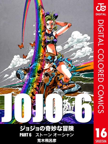 ジョジョの奇妙な冒険 第6部 カラー版 16