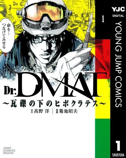 Dr.DMAT〜瓦礫の下のヒポクラテス〜 1