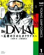Dr.DMAT〜瓦礫の下のヒポクラテ...