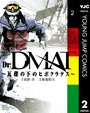 Dr.DMAT〜瓦礫の下のヒポクラテス〜 2