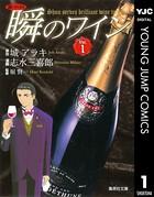 新ソムリエ 瞬のワイン