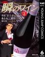 新ソムリエ 瞬のワイン 6