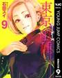 東京喰種トーキョーグール リマスター版 9