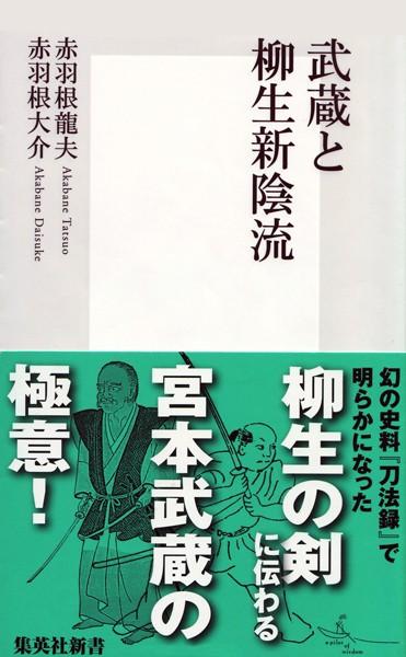 武蔵と柳生新陰流