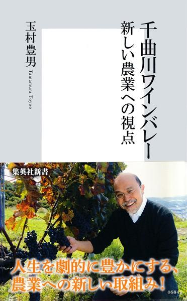 千曲川ワインバレー 新しい農業への視点
