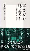 世界文学を継ぐ者たち 翻訳家の窓辺から