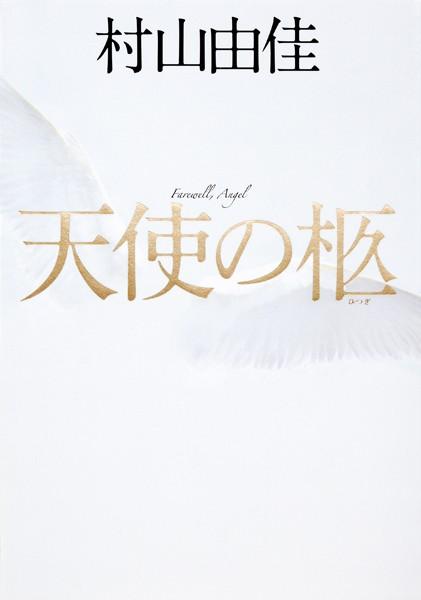 天使の柩(天使の卵シリーズ)