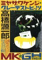 ミヤザワケンジ・グレーテストヒッツ