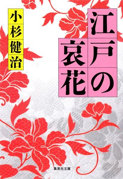 江戸の哀花