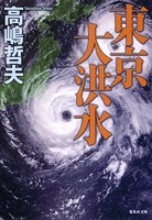 東京大洪水