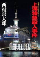 上海特急殺人事件