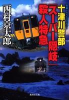 十津川警部「スーパー隠岐」殺人特急