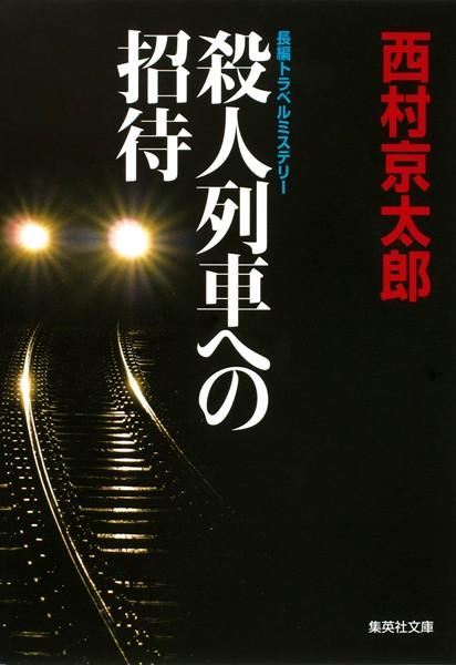 殺人列車への招待
