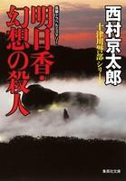 明日香・幻想の殺人(十津川警部シリーズ)