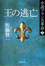 王の逃亡 小説フランス革命 7