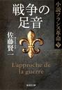 戦争の足音 小説フランス革命 9