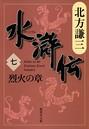 水滸伝 七 烈火の章