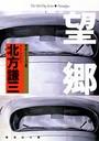 望郷 老犬シリーズ 3
