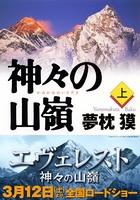 神々の山嶺