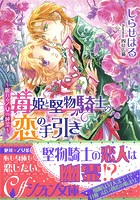 苺姫と堅物騎士の恋の手引き【イラスト付】 〜眠れる乙女の純潔〜