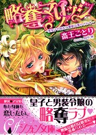略奪マリッジ【イラスト付】〜黒皇子の指先に蕾姫は濡らされて〜