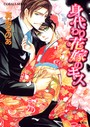 【シリーズ】身代わり花嫁のキス