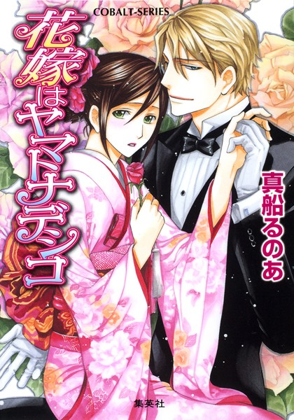 【シリーズ】花嫁はヤマトナデシコ