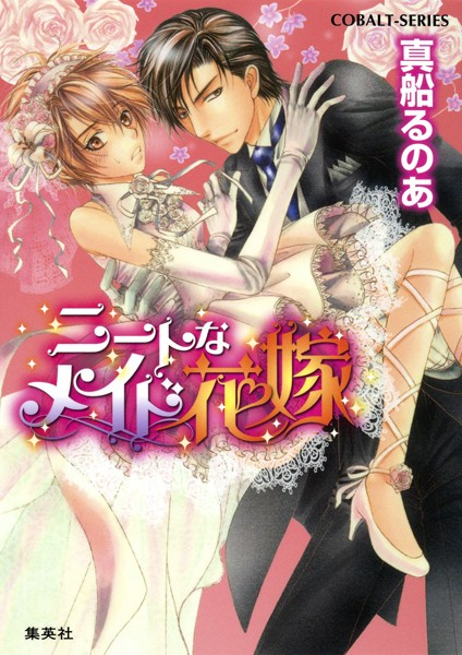 【シリーズ】ニートなメイド花嫁
