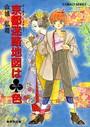 【シリーズ】京都迷路地図はクローバー色