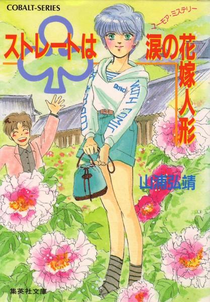 【シリーズ】クラブストレートは涙の花嫁人形
