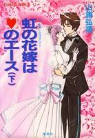 【シリーズ】虹の花嫁はハートのエース(下)