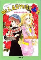 【シリーズ】Mr. LADYの恋はクローバー色