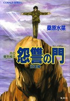 炎の蜃気楼 28 怨讐の門 (破壤編)
