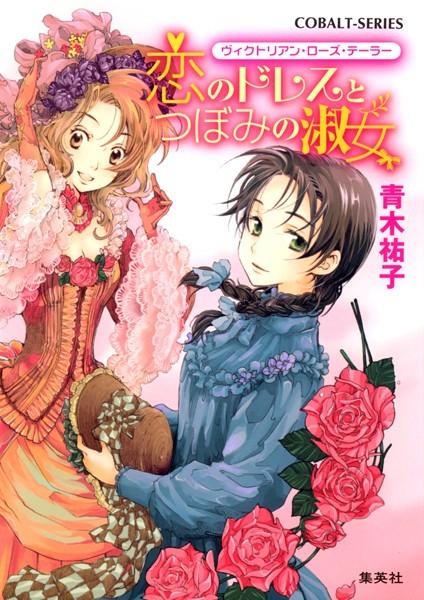 ヴィクトリアン・ローズ・テーラー 1 恋のドレスとつぼみの淑女