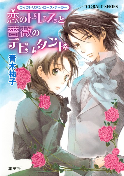 ヴィクトリアン・ローズ・テーラー 3 恋のドレスと薔薇のデビュタント