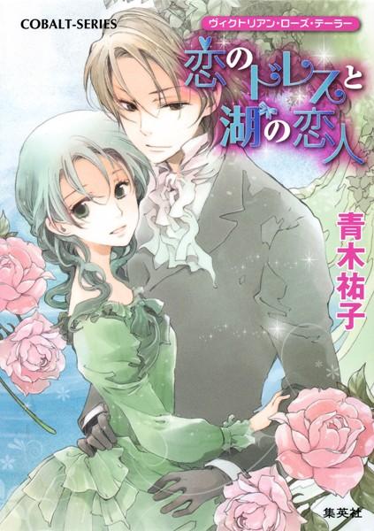 ヴィクトリアン・ローズ・テーラー 21 恋のドレスと湖の恋人