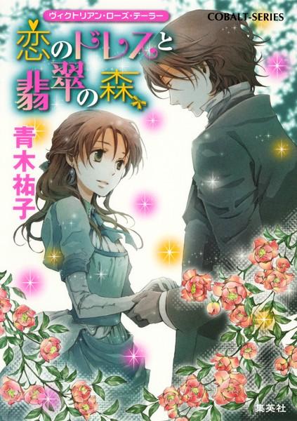 ヴィクトリアン・ローズ・テーラー 23 恋のドレスと翡翠の森