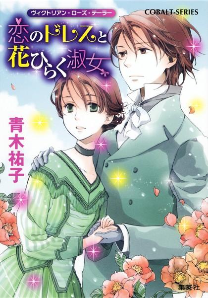 ヴィクトリアン・ローズ・テーラー 25 恋のドレスと花ひらく淑女
