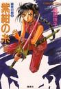 破妖の剣 4 紫紺の糸(前編)