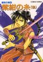 破妖の剣 4 紫紺の糸(後編)