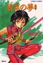 破妖の剣 5 翡翠の夢 2