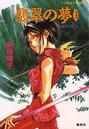 破妖の剣 5 翡翠の夢 3